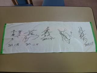 和歌山グランプリ決勝進出5選手サイン入りタオル
