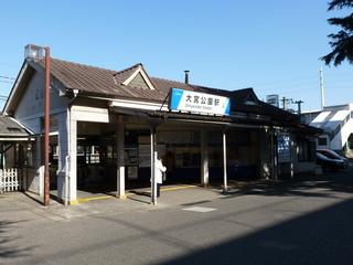 東武 大宮公園駅