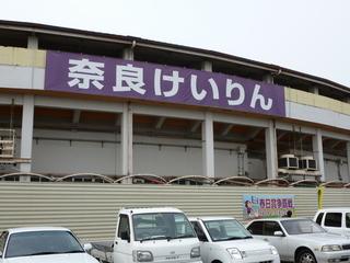奈良競輪場 3〜4コーナースタンド