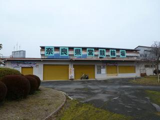 奈良競輪場 旧南入場門