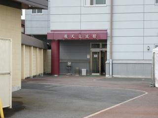 飛天交流館(特観席)入口