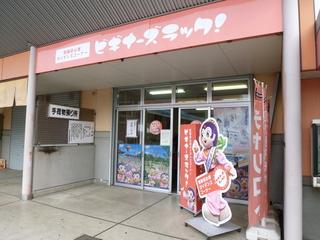 奈良競輪場 ガイダンスコーナー