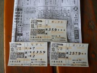 10R車券