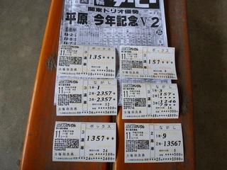 11R車券