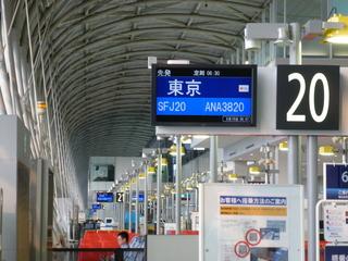 羽田行き始発便で向かいます