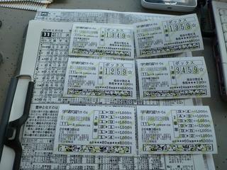 11R車券 その�A