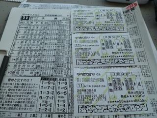 11R車券 その�@