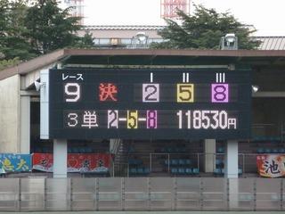 地元ライン全滅で3連単は11万円台!