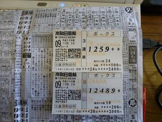 9R車券その�A