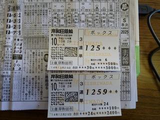 10R車券その�A