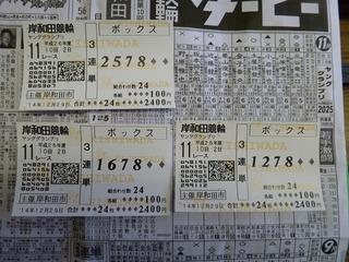 11RヤングGP 車券その�A