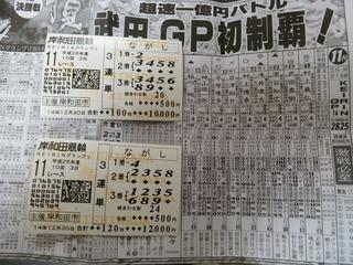 11R競輪GP 車券その�A