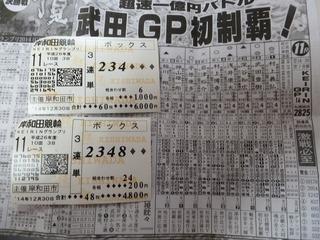 11R競輪GP 車券その�B