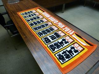 岸和田GP開催記念スポーツタオル