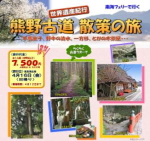 0405nankai_f(2).jpg