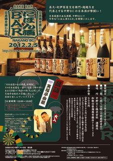 nihonshu_bar.jpg
