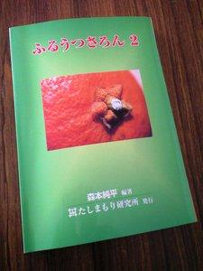 tashimamori2.JPG