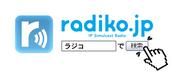 radiko_de_kensaku.jpg